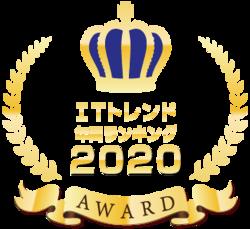 ITトレンド年間ランキング2020AWARDロゴ.png