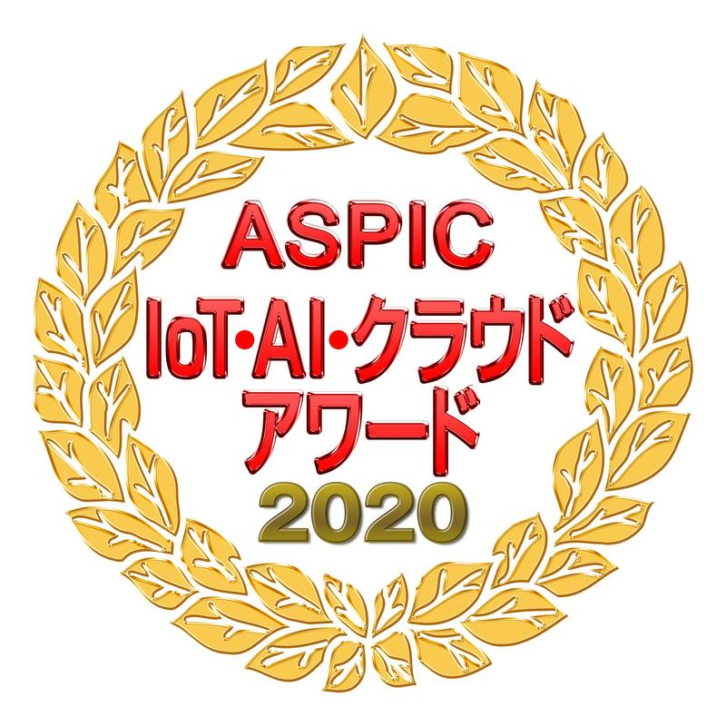 aspic_iot_ai_cloud_award_2020_logo_small.jpgのサムネイル画像