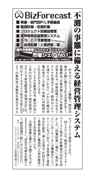 日経産業新聞_当社データセンターの広告.jpg